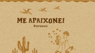 Ouça o novo single do Ministério Forronaré